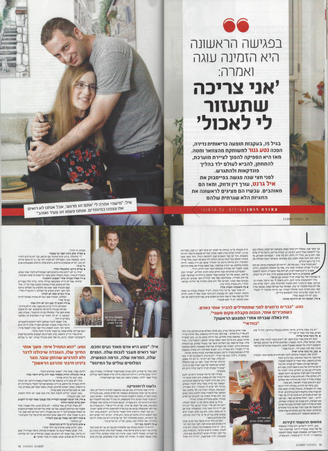 Netta Ganor on Laisha Women's Magazine
