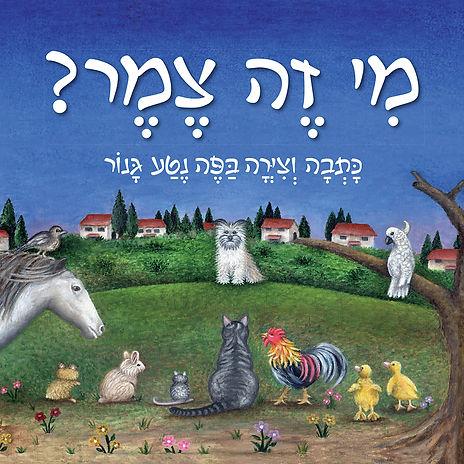 """תמונת העטיפה הקדמית של ספר הילדים """"מי זה צמר?"""""""