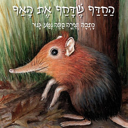 Sniffy The Shrew - Children's Book by Netta Ganor