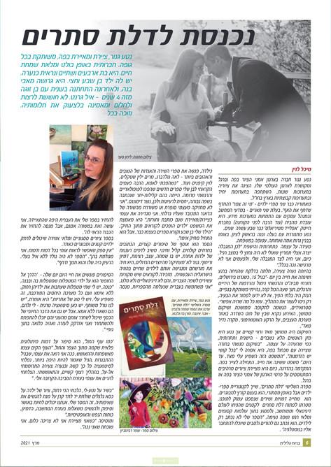 Netta Ganor on 'Galilean Wind' Local Magazine