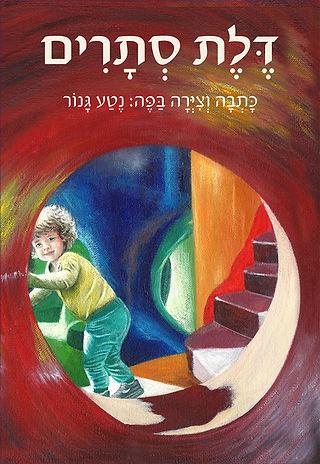 """""""דלת סתרים"""" - ספר ילדים של נטע גנור"""