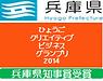 ひょうごクリエイティブビジネスグランプリ2014で「兵庫県知事賞」を受賞