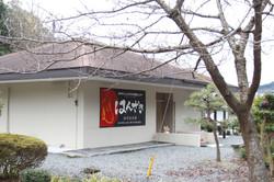 Hanzaki Center