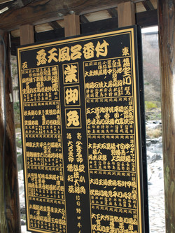 The ranking of hotspring in Japan.