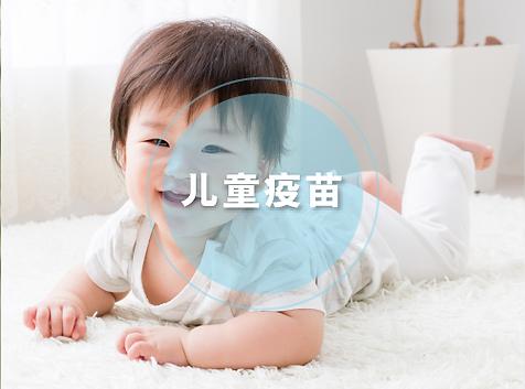 兒童疫苗sc.png