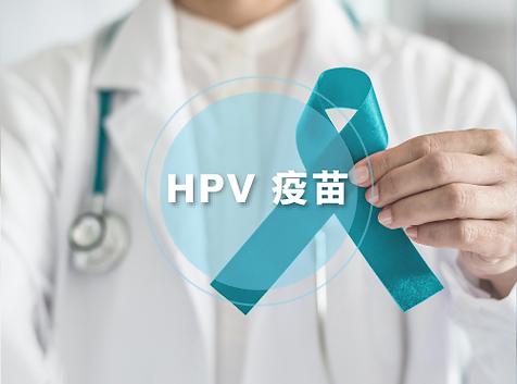 HPV疫苗sc.png