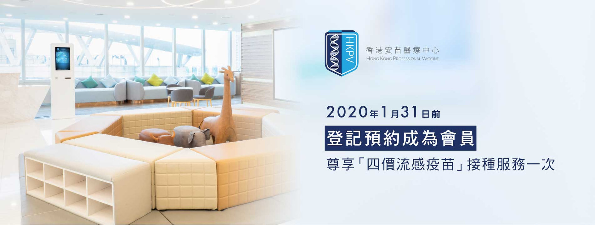 HKPV_Online-Ad-Banner_202000110-01.jpg