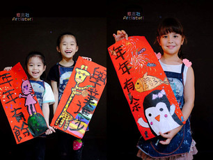 Chinese New Year Painting 2021