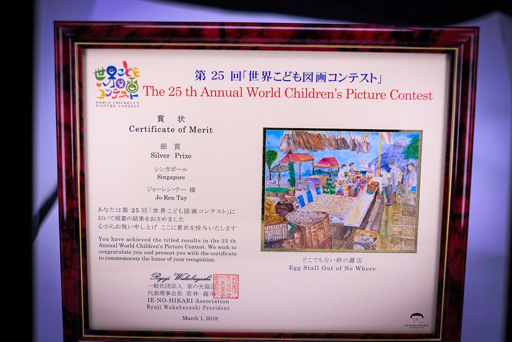 The 25th Annual World Children's Picture Contest