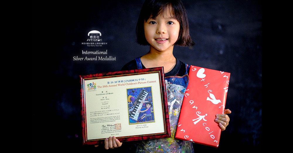 Tan En Qi Artistori Little Artist wins IE-NO-HIKARI 2019 26th World Children's Picture Contest Silver Award