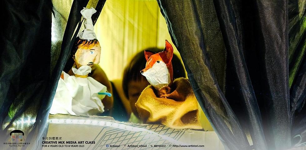 puppet-show-edit.jpg