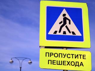 Пропустите пешехода