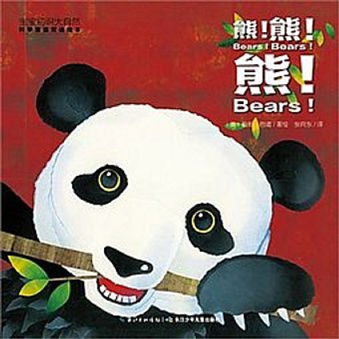 Bears! Bears! Bears!  Bilingual ed. By Bob Barner
