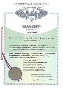патент 2695084.png