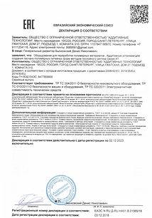 Декларация соответствия ТР ТС Серия АТ.j