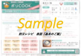 防災レシピ表20210410 表サンプル.jpg