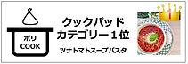 バナー ポリCOOK FBクックパッド.jpg