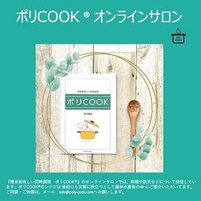 広告 ポリCOOK HP用.jpg