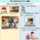 オンライン講座 説明インスタ用四角20190516.jpg