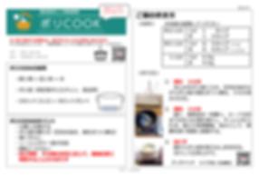 レシピ(公開表) A4横20180824.png