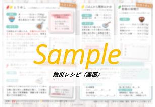防災レシピ 20210410 裏サンプル .jpg