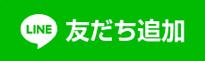 Line 友達登録.png