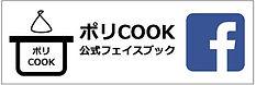 バナー ポリCOOK FB.jpg