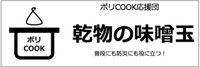 応援団 乾物の味噌玉ミニ.jpg