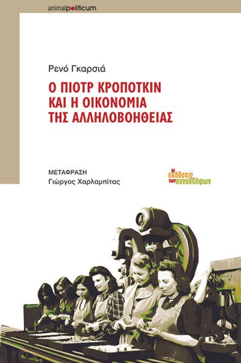 Ο Πιοτρ Κροπότκιν και η οικονομία της αλληλοβοήθειας