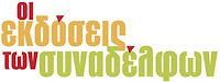 synadelfon_logo.jpg