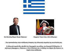 Greek Flag Raising Ceremony!