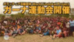 ガーナ運動会.jpg