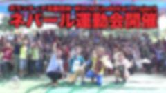 ネパール運動会.jpg