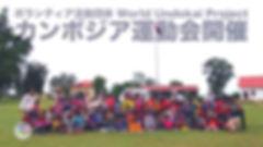 カンボジア運動会.jpg