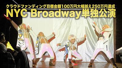 ニューヨーク公演.jpg