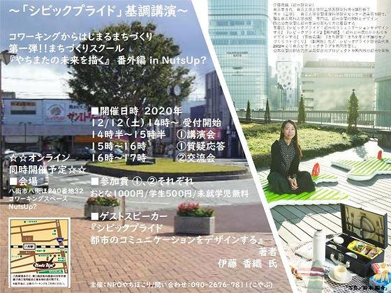 シビックプライド講演会20201212.jpg