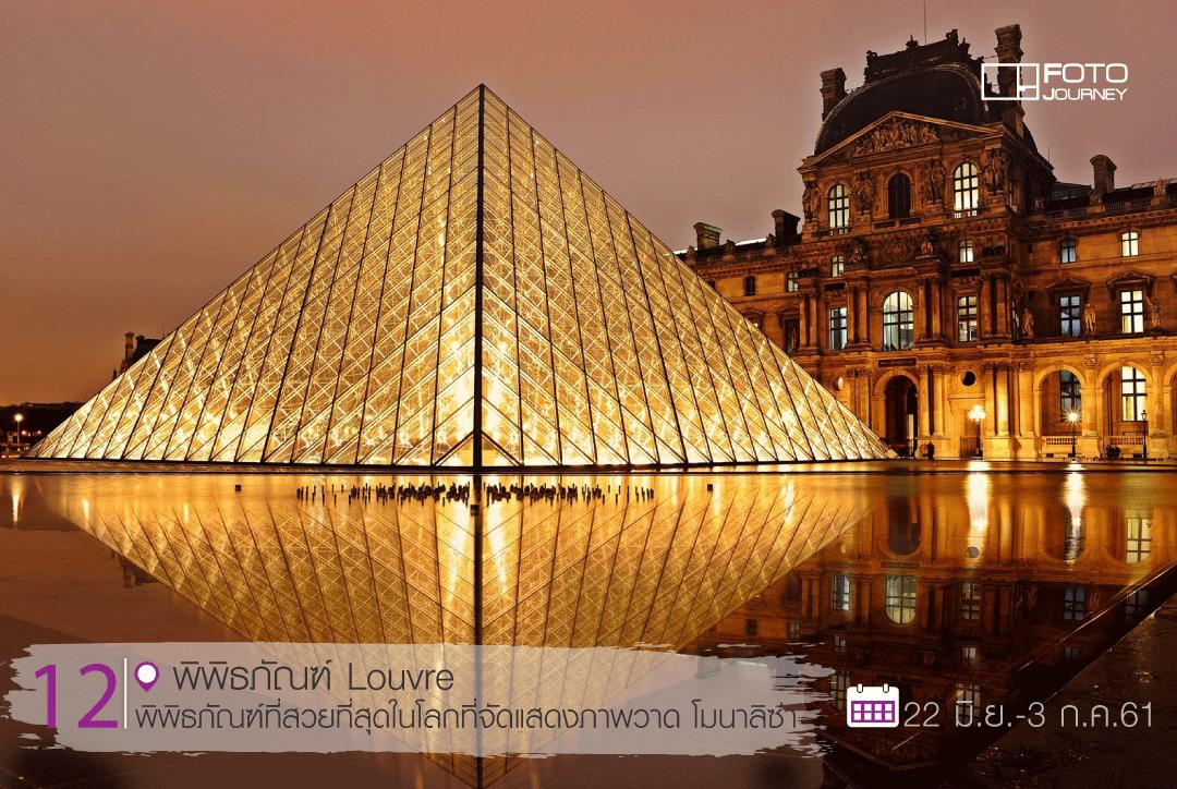 12. พิพิธภัณฑ์ Louvre
