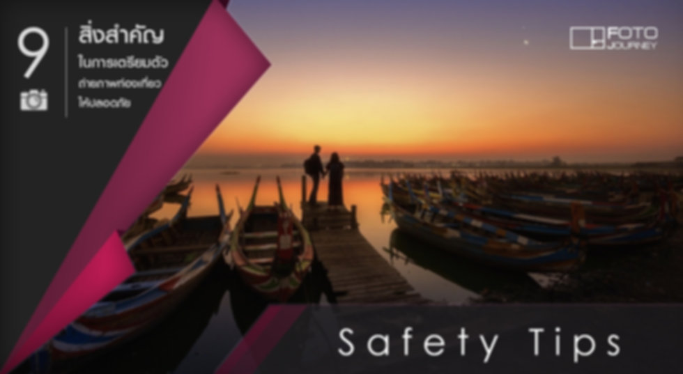 Safety Tips_๑๙๑๑๒๕_0004.jpg