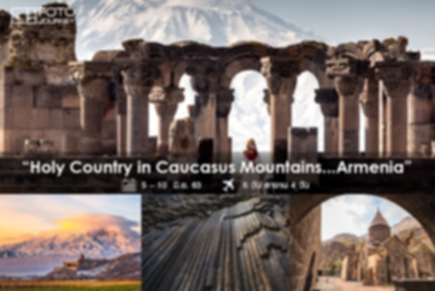 Armenia_๑๙๑๑๒๗_0014.jpg