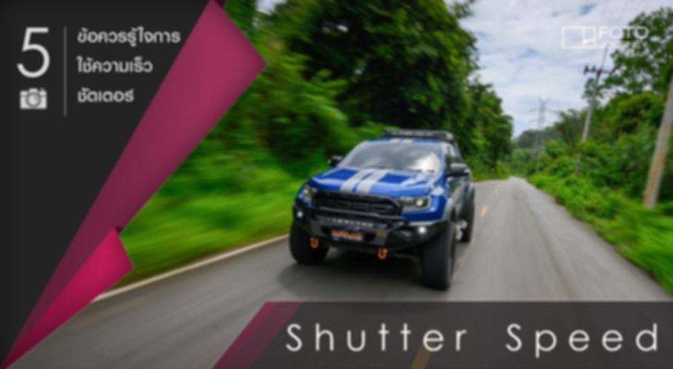 Speed Shutter_๑๙๑๐๑๖_0001.jpg