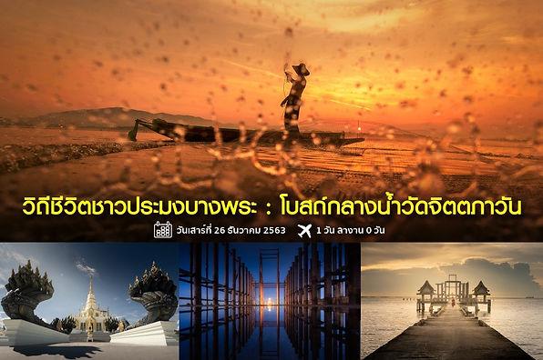 20 Chonburi_2 M12_๒๐๑๑๐๔.jpg