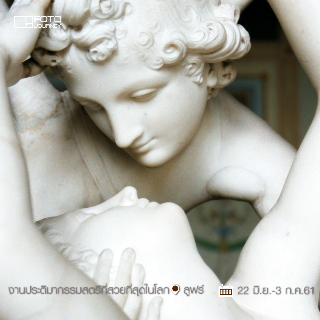 3. Psyche Revived by Cupid's Kiss