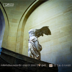 4. The Nike Winged Victory of Samoth