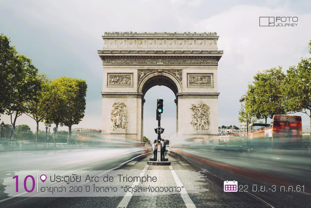 10. ประตูชัย Arc de Triomphe