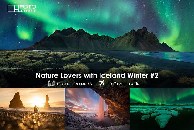 Iceland Win เดือน 10_๒๐๐๑๒๒_0006.jpg