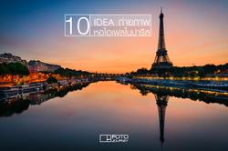 10 ไอเดีย ถ่ายภาพหอไอเฟลในปารีส