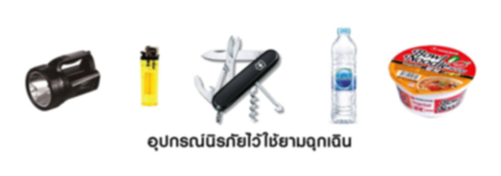 Safety Tips_๑๙๑๑๒๕_0001.jpg