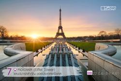 7. หอไอเฟล (Eiffel Tower)