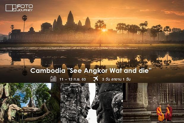 Cambodia_๒๐๐๑๑๓_0010.jpg