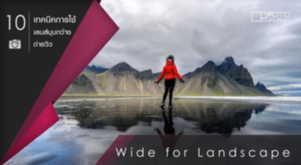 Wide for Landscape_๑๙๑๒๑๙_0002.jpg